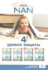 Nestle materials in Armenia - June 2011