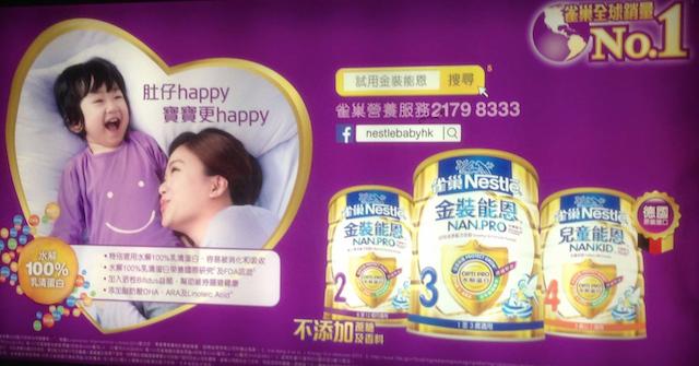 Nestle advert in HongKong