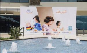 Nestle Egypt WBW 2016